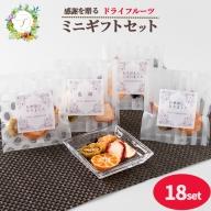 枕崎産 ドライフルーツ ミニ・ギフトセット 18袋 感謝 御礼 お礼 贈り物 CC-103