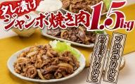 A661.タレ漬けジャンボ焼き肉セット(計1.5キロ)
