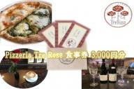 ミシュラン掲載店 Pizzeria Tre Rose 食事券 3,000円分 H134-001
