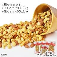 <4種のおひさまミックスナッツ1.2kg+生くるみ400g付>