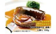 ZG6013_和歌山産煮アワビ 姿煮 【湯浅たまり醤油使用ぶどう山椒風味】 160g