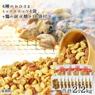 <4種のおひさまミックスナッツ300g×4袋+鶏の炭火焼き10袋付>