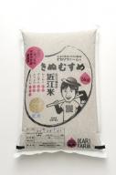 【2年産】中粒でふっくらツヤツヤの美白米「きぬむすめ」玄米【5kg】【C025SM1】
