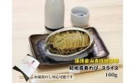 ZG6016_和歌山産煮アワビ スライス 【紀州湯浅金山寺味噌使用】 160g
