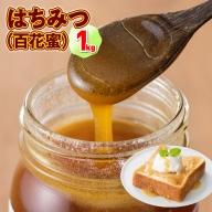 はちみつ(百花蜜)1kg