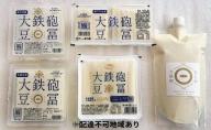 大鉄砲豆冨詰合せ(全5種類)