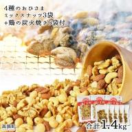 <4種のおひさまミックスナッツ300g×3袋+鶏の炭火焼き5袋付>