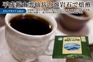AE165平成新山雲仙溶岩焙煎 有明海の塩珈琲(コーヒー) ドリップタイプ×4回分