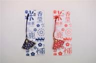 燻革ストラップ 香瑩(シャン・イン)5個セット / 日本伝統 アロマ 防虫 防臭 防菌 防ウイルス