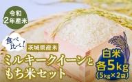 【数量限定】<令和2年産米>茨城県産ミルキークイーンともち米セット(各5kg)