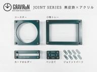 GRAVIRoN Joint Series Set 黒皮鉄×アクリル(ネームカードホルダー/ペン立て/トレー/コースター セット)(幸田町寄付管理番号2011)