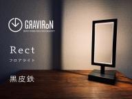 GRAVIRoN Rect 黒皮鉄(フロアライト)(幸田町寄付管理番号2011)