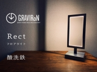 GRAVIRoN Rect 酸洗鉄(フロアライト)(幸田町寄付管理番号2011)