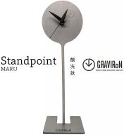 GRAVIRoN Standpoint MARU 酸洗鉄(置き時計)(幸田町寄付管理番号2011)