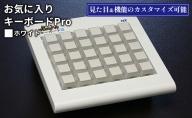 お気に入りキーボードPro  ホワイト 雑貨 日用品 PC用キーボード パソコン