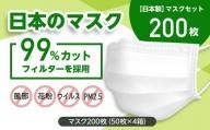 【数量限定】日本のマスク 【日本製】マスクセット 200枚