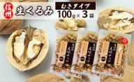 信州長野 菓子生くるみ むきタイプ 国産 無添加 ナッツ類 胡桃 クルミ