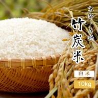 【ふるさと納税】竹炭米 コシヒカリ 10kg 令和2年産 新米 白米 数量限定