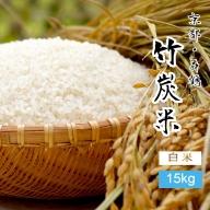 【ふるさと納税】竹炭米 コシヒカリ 15kg 令和2年産 新米 白米 数量限定