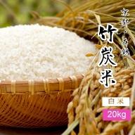 【ふるさと納税】竹炭米 コシヒカリ 20kg 令和2年産 新米 白米 数量限定