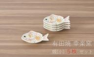 AA15-102 幸楽窯 ハレの日の招福豆皿(小) 鯛(5ヶセット) 深海三龍堂