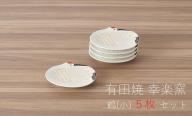 AA15-103 幸楽窯 ハレの日の招福豆皿(小)  鶴(5ヶセット) 深海三龍堂