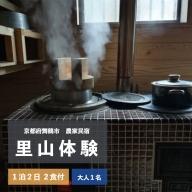 【ふるさと納税】拾得 里山体験宿泊 1泊2日/2食付 大人2人