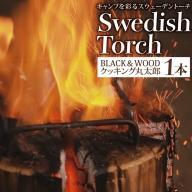 キャンプを彩るスウェーデントーチ『BLACK&WOOD クッキング丸太郎』 1本【B475】