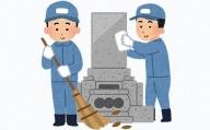 645.ふるさと浜田のお墓の見守り~墓地清掃サービス~