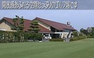 229.金城カントリー ゴルフプレー+お食事 ペア招待プラン