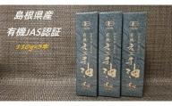 1111.【えごま油】浜田市旭町産 3本個包装 ☆有機JAS認証