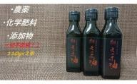 1113.【えごま油】浜田市産 3本 ☆農薬・化学肥料・添加物等一切不使用