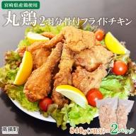 <宮崎県産鶏使用 丸鶏2羽分 骨付フライドチキン 840g×2パック 計1.68kg>