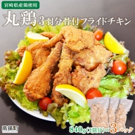 <宮崎県産鶏使用 丸鶏3羽分 骨付フライドチキン 840g×3パック 計2.52kg>