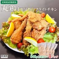 <宮崎県産鶏使用 丸鶏4羽分 骨付フライドチキン 840g×4パック 計3.36kg>