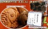 日本でココだけ信州鯉焼き(プレーン&竹炭)と花豆おしるこ ご当地 お取り寄せ  スイーツ 和菓子 ギフト