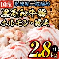 a3-108 鮮度抜群!氷凍結二段締めホルモン2種(国産黒毛和牛・豚)・豚頭肉・豚足セット 計2.8kg