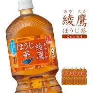 綾鷹 ほうじ茶 2000mlPET×6本【38025】