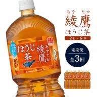 『定期便』綾鷹 ほうじ茶 2000mlPET×6本 全3回【38026】