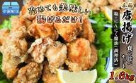 調理済☆ 唐揚げ ゴールドセット 1.6kg【塩・にんにく醤油味】配送不可:離島