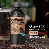 ジョージア ジャパン クラフトマン ブラック 500mlPET×24本【38031】