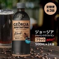『定期便』ジョージア ジャパン クラフトマン ブラック 500mlPET×24本 全3回【38032】