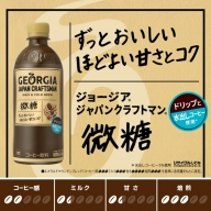 ジョージア ジャパン クラフトマン 微糖 500mlPET×24本【38034】