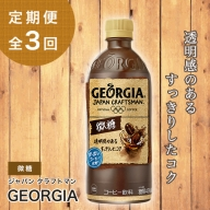 『定期便』ジョージア ジャパン クラフトマン 微糖 500mlPET×24本 全3回【38035】