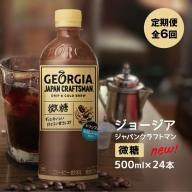 『定期便』ジョージア ジャパン クラフトマン 微糖 500mlPET×24本 全6回【38036】