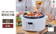 電気圧力鍋 4.0L PC-MA4-W