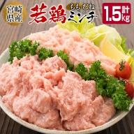 小分け包装 若鶏ミンチ<モモ・ムネ>合計1.5kgセット※60日以内出荷【A212】