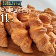 無添加バター使用「新富小麦のクロワッサン」11ヶ入り【B474】