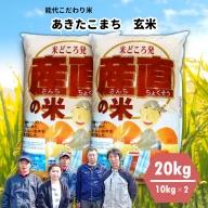 【令和2年産米】能代こだわり米 あきたこまち玄米 20kg