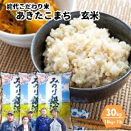 あきたこまち玄米30kg ごはんソムリエが選ぶ 能代こだわり米